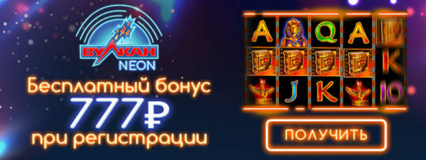 клуб Вулкан Неон