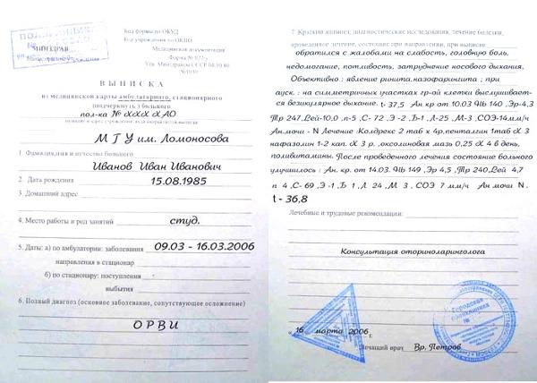 Справка 027/у: как и где может быть использован данный документ?